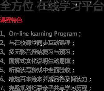 全方位 在线学习平台