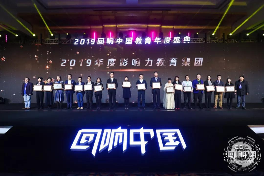 """喜讯 2019腾讯教育盛典,吉的堡被评为""""年度影响力教育集团"""""""