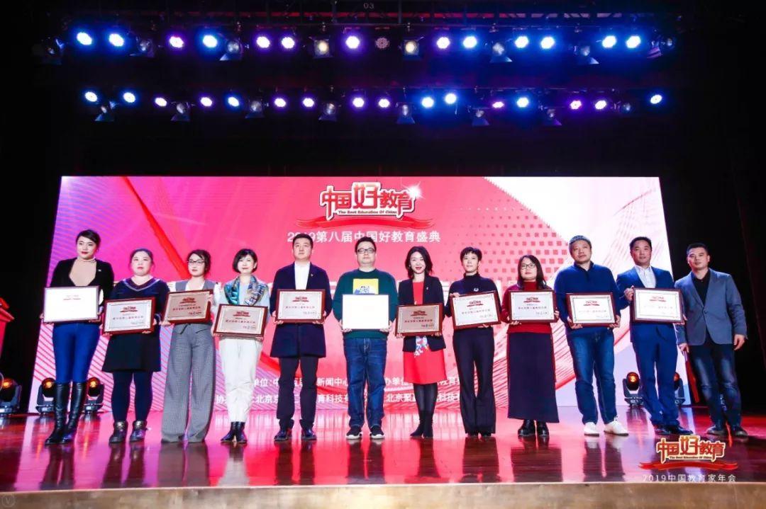喜讯丨2019中国好教育盛典,吉的堡斩获双项大奖!