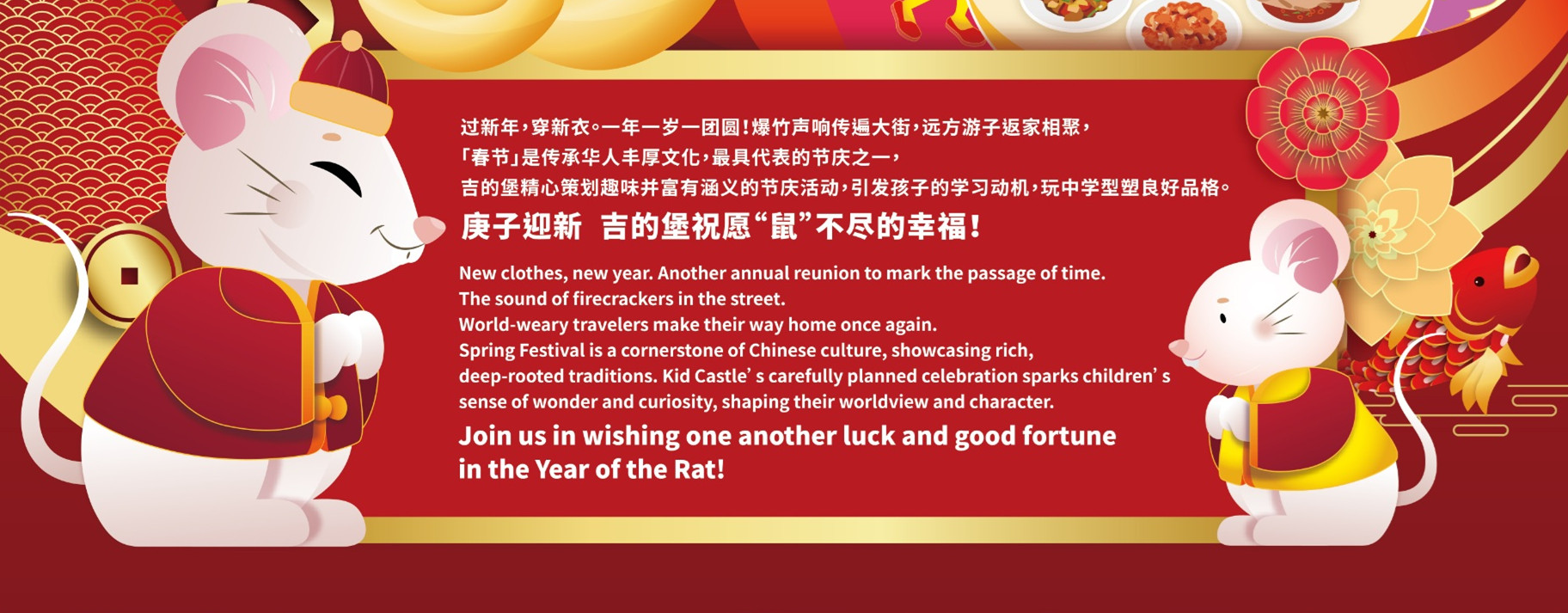 2020年1月春节---祝福鼠来宝