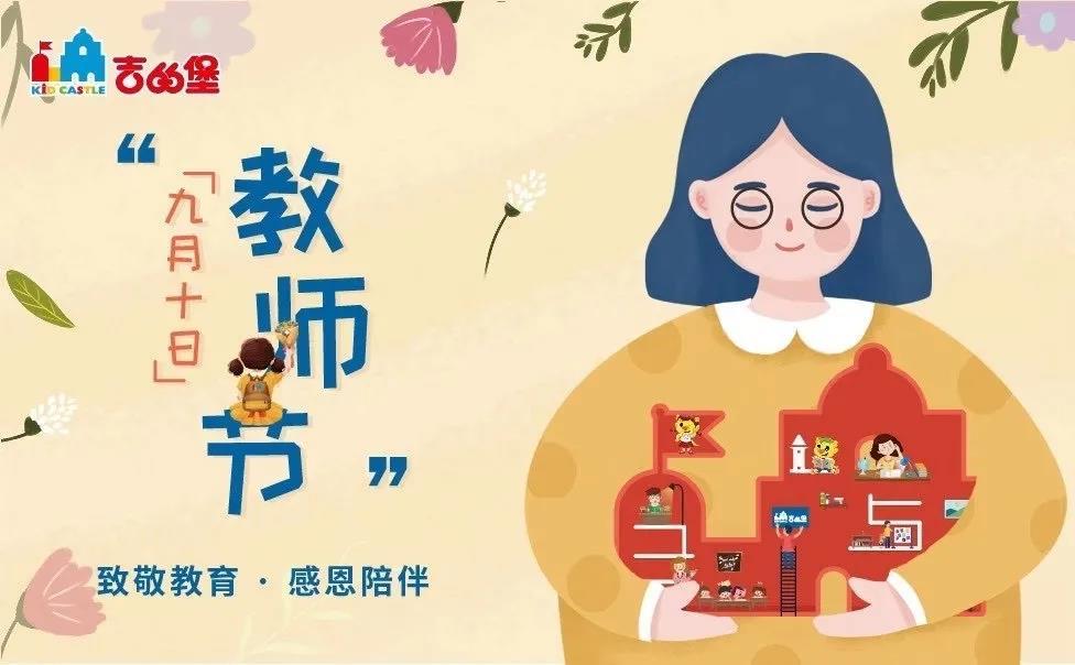 最美绽放,南昌吉的堡园校联合庆活动!