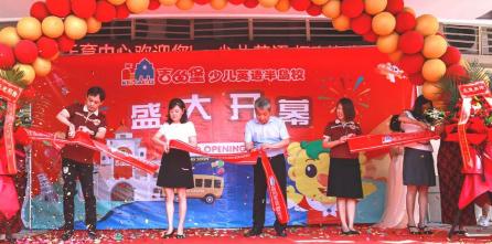 半岛校盛大开幕,为重庆教育注入新动力!