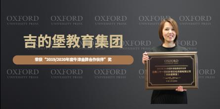 """吉的堡荣获""""2019/2020年度牛津金牌合作伙伴""""奖!"""